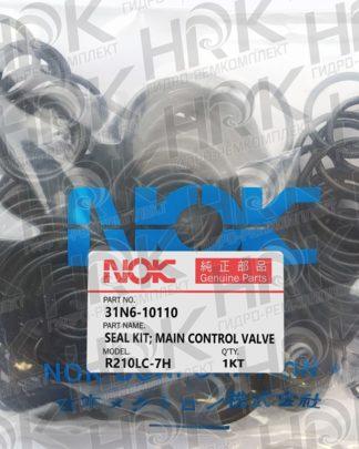 Hyundai R210LC-7H [31N6-10110]